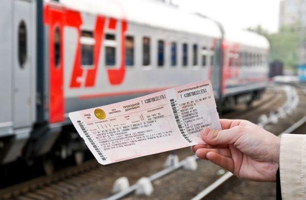 Как сэкономить при покупке билета на поезд?